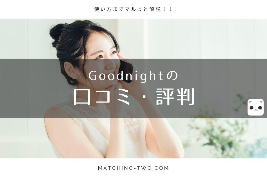 Goodnight(グッドナイト)の口コミ評判 無料で使える話題のアプリの使い方までマルっと紹介!