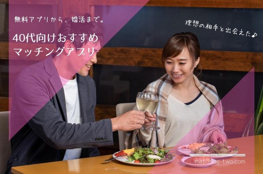 40代マッチングアプリおすすめ5選|無料アプリから、婚活用まで【2021年最新】