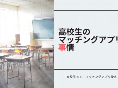 高校生のマッチングアプリ事情