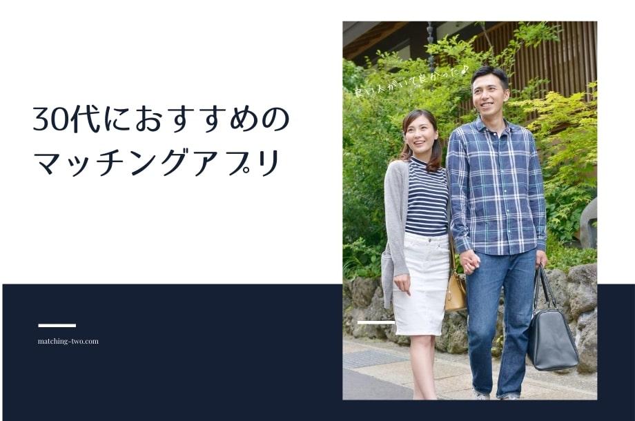 30代マッチングアプリおすすめ8選|恋活から婚活まで、カバー【2021年最新】