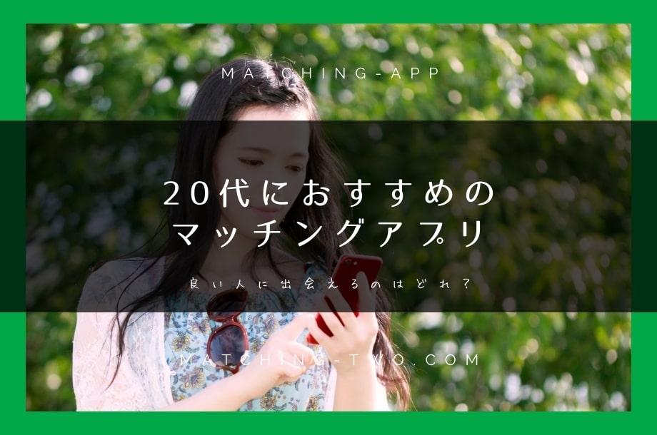 20代マッチングアプリおすすめ8選|サクッとデートから、本気の恋愛も【2021年最新】