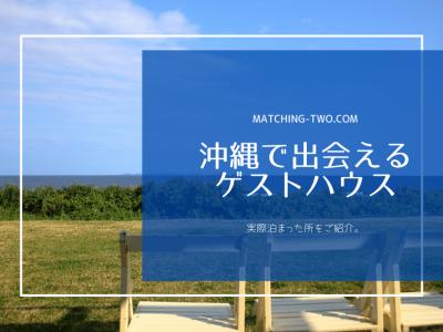 沖縄の出会いがあるゲストハウス
