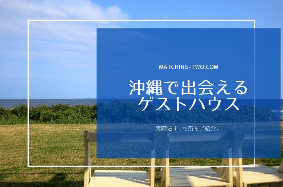 沖縄の出会スポットはゲストハウス!一人旅なら絶対抑えたい5選。