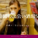 沖縄の出会い酒場5選