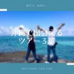沖縄で出会えるツアー