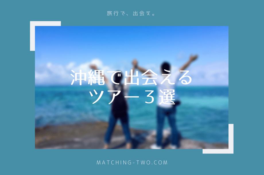 沖縄で出会えるツアー教えます。観光もできるお得な方法3選!