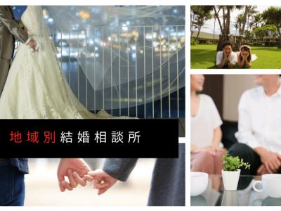 地域別結婚相談所/婚活サイトおすすめ