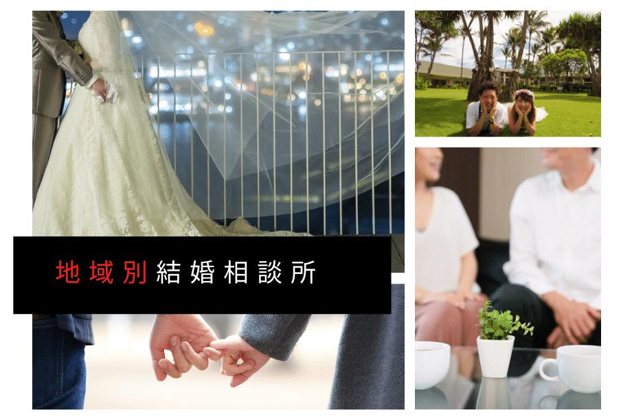 京都の結婚相談所おすすめ14選!1年以内に結婚するための裏話【2020年版】