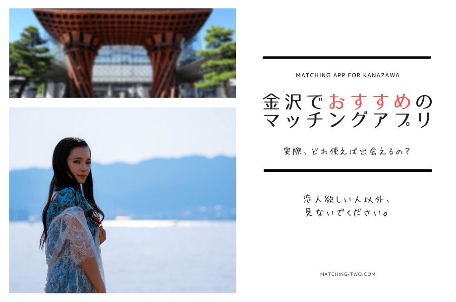 石川/金沢のおすすめマッチングアプリ5選|出会いの最重要メソッドまで公開!【2020年版】