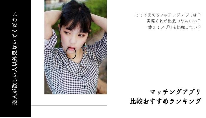 香川マッチングアプリ8選!出会いがなくて恋人が作れない人におすすめ情報【2020年版】