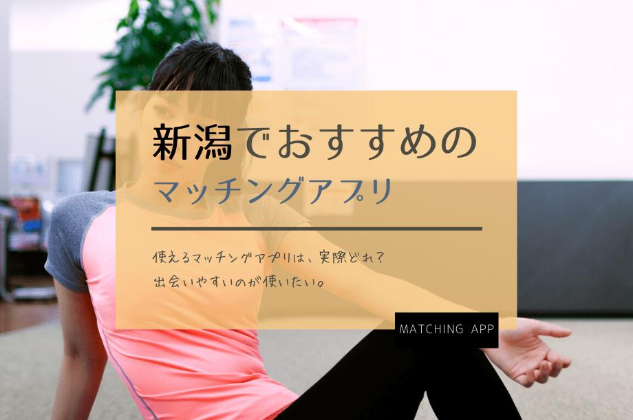 新潟マッチングアプリ8選!真面目な恋愛が出来る本当の裏話【2021年版】
