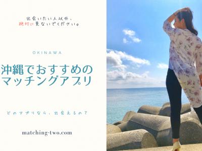 沖縄でおすすめのマッチングアプリ