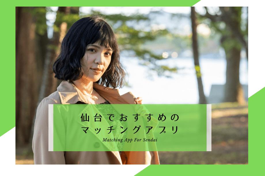 宮城/仙台マッチングアプリ8選!お金がなくても出会えるって本当?【2021年版】