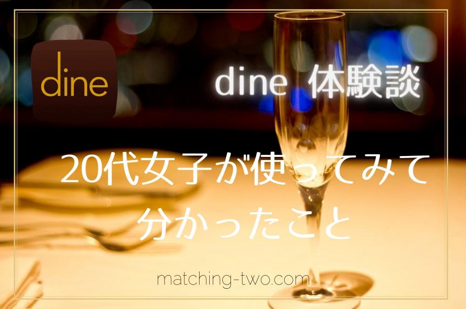 Dine体験談|20代女子が使ってみて思ったこと。