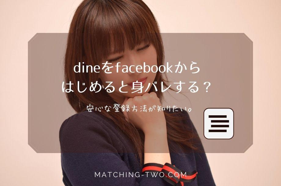 dineをfacebookで登録すると身バレする?安心な登録方法をご紹介。