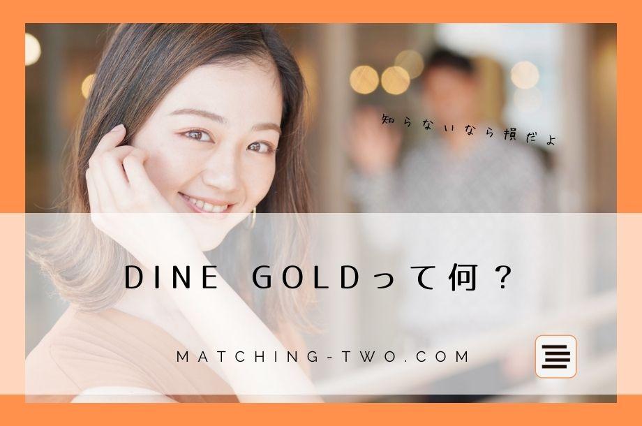 Dine Goldって何?Dine Goldの特徴をサクッと解説します!