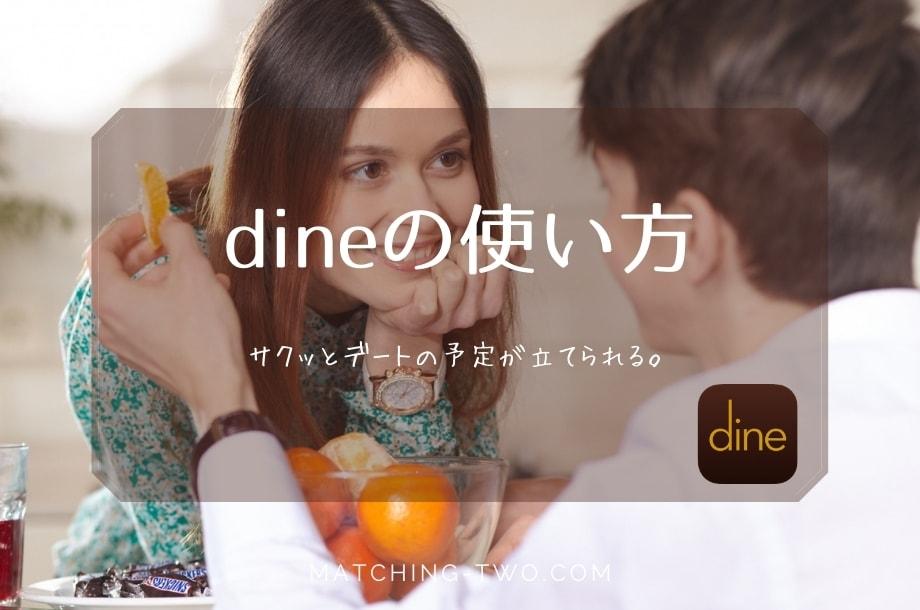 dineの使い方は簡単!デートまで簡単にたどり着ける。使い方をサクッと紹介。