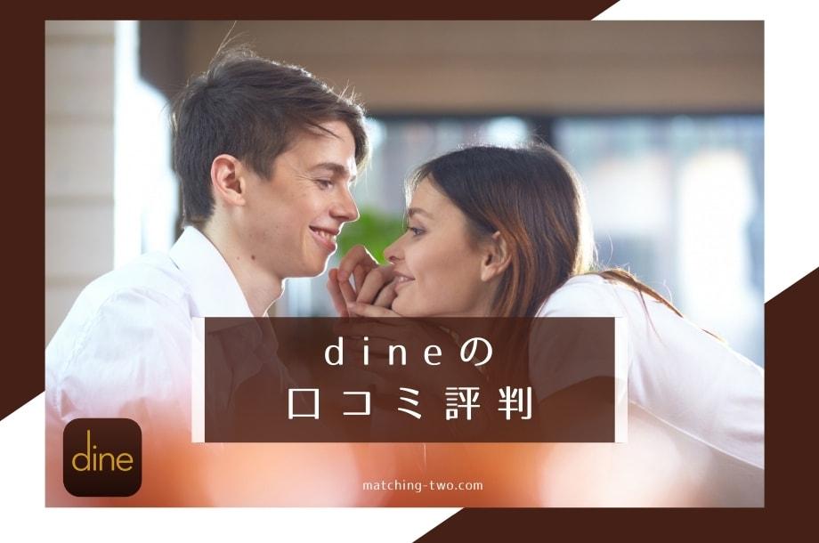 Dine(ダイン)の評判・口コミ|実際に2人とマッチングした私が解説。