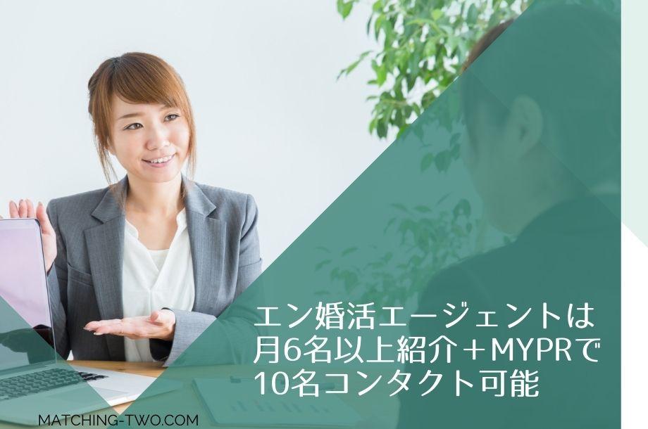 エン婚活エージェントは月6名以上紹介+MYPRで10名コンタクト可能