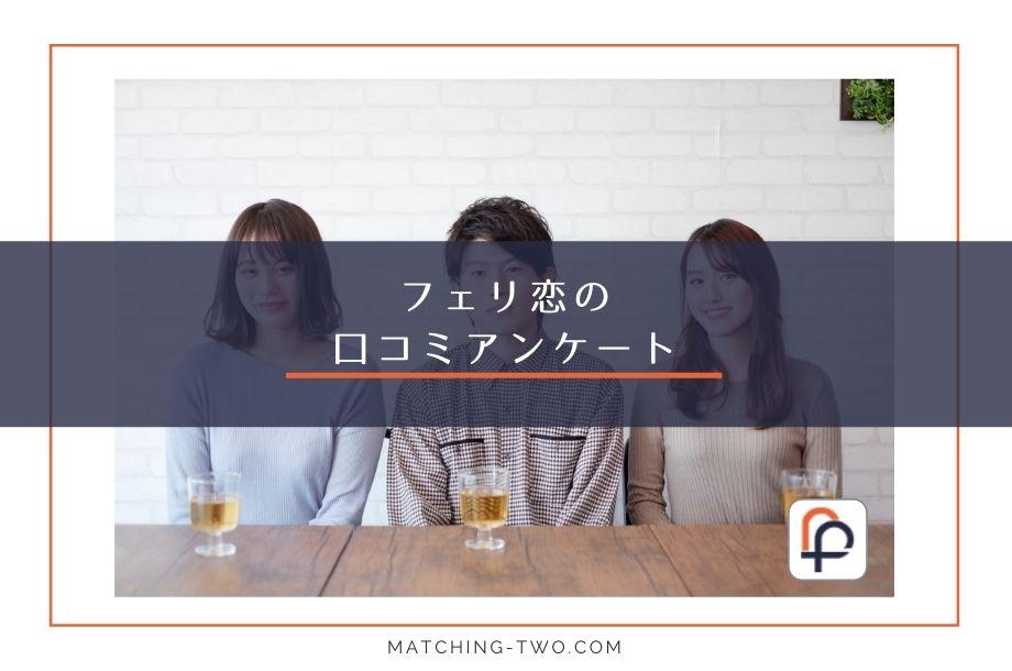 フェリ恋の口コミアンケート
