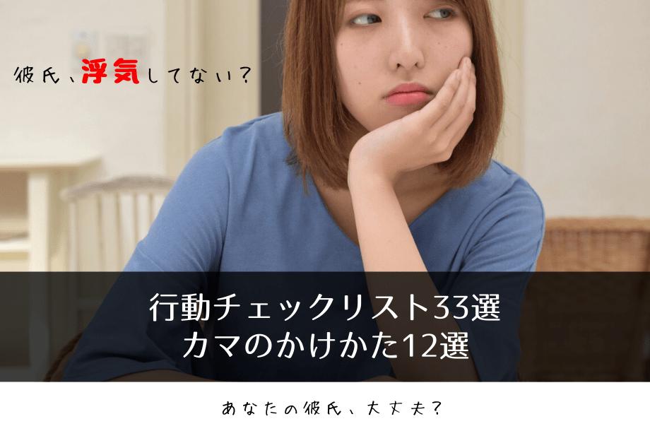 《彼氏の浮気》行動チェックリスト33選・カマのかけかた12選