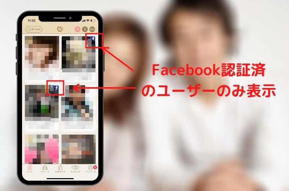 マリッシュのFacebook認証マーク
