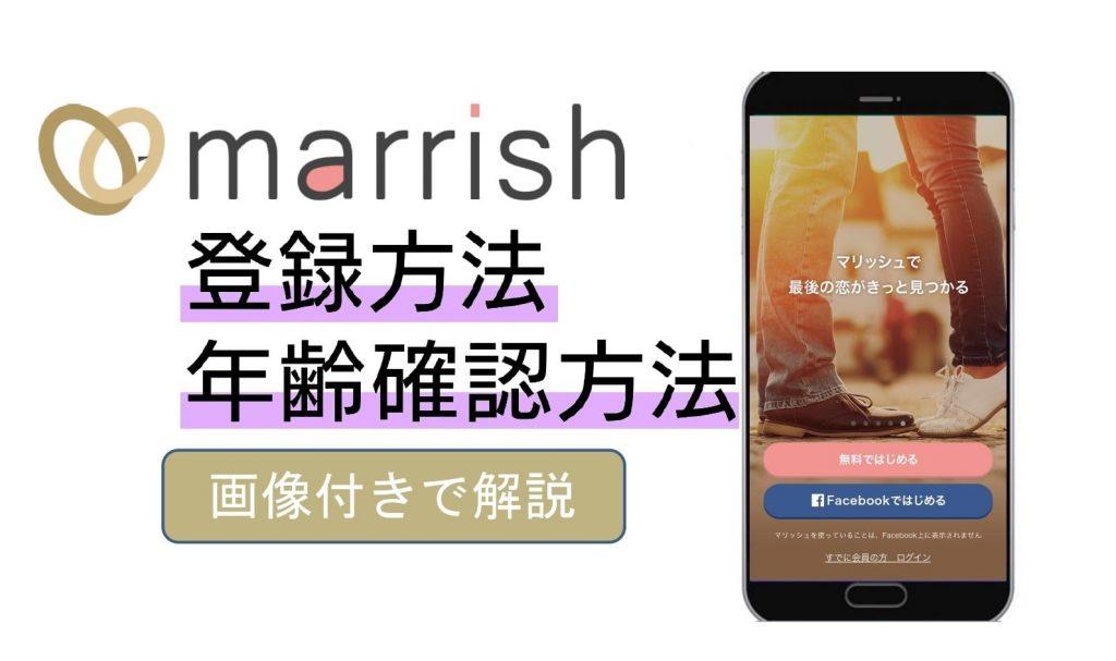 マリッシュの登録方法/年齢確認|画像付、サクッと判る入会方法【2021年最新】