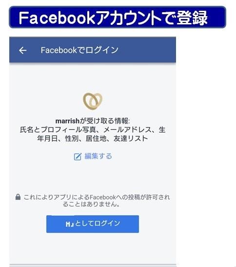 マリッシュの登録方法 Facebookアカウントで登録