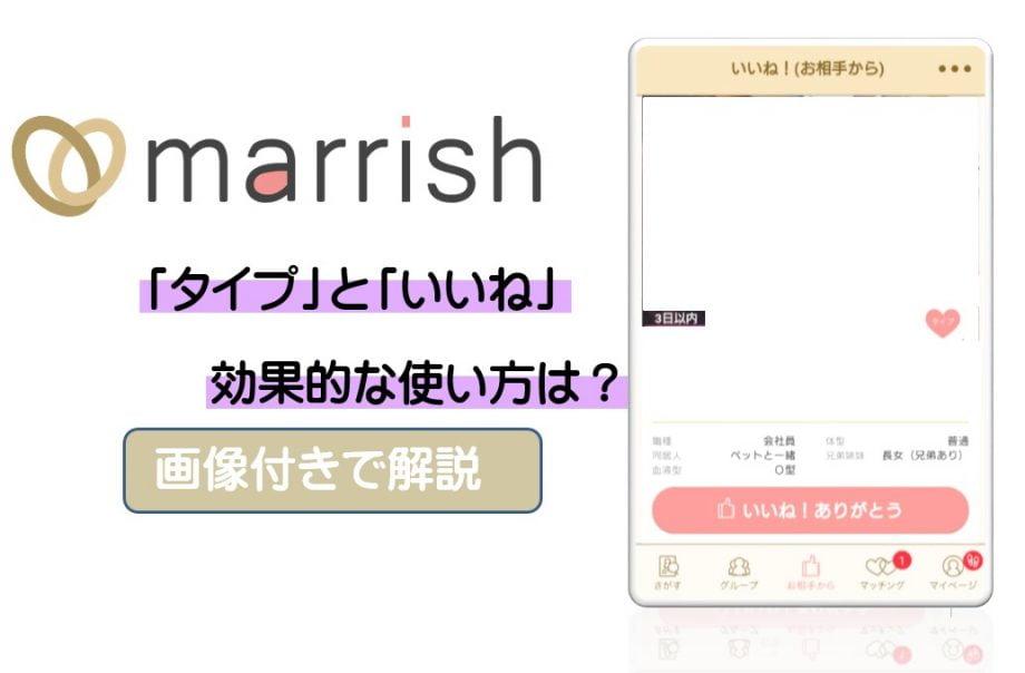 マリッシュの「タイプ」と「いいね」の効果的な使い方は?【画像付き】