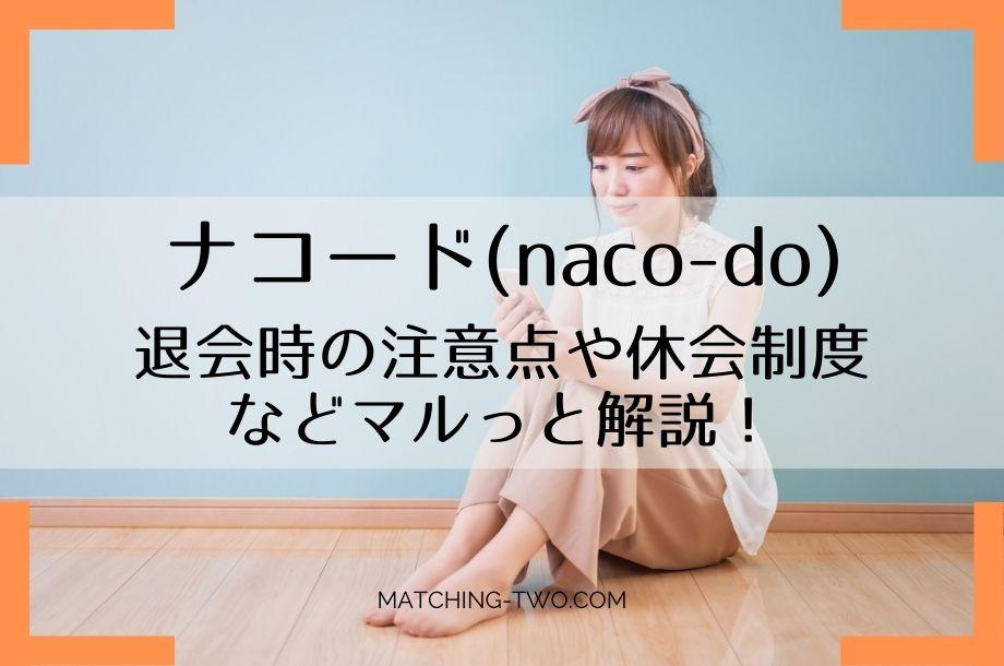 naco-doの退会方法は?退会時の注意点や休会制度などマルッと解説!