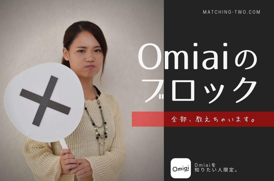 Omiaiブロック機能とは?非表示・退会の違いや、相手からの見え方を解説。【画像付き】
