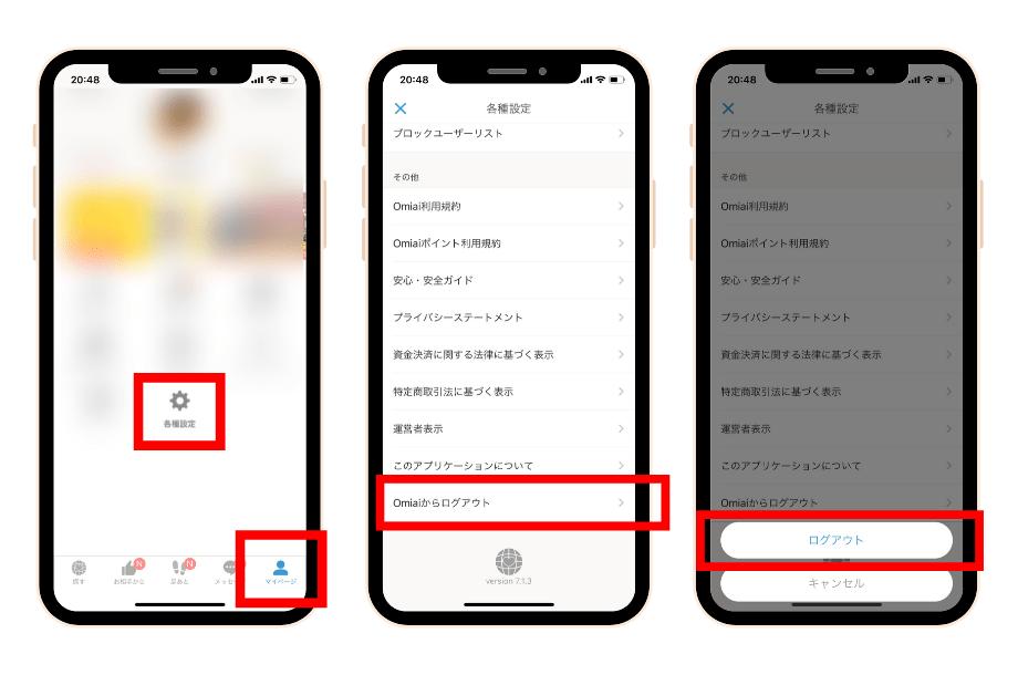 OmiaiのFacebook再連携方法3