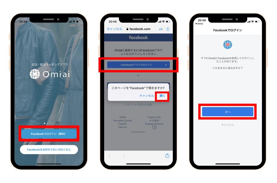 OmiaiのFacebook再連携方法4