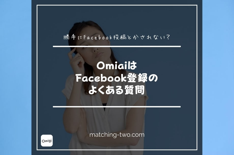 OmiaiのFacebook登録の良くある質問