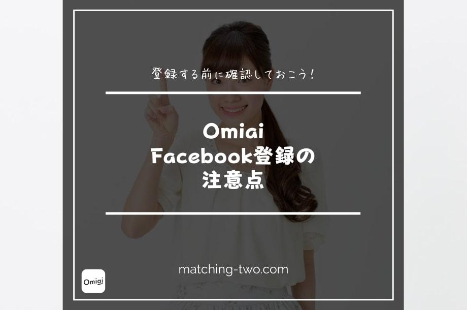 OmiaiのFacebook登録の注意点
