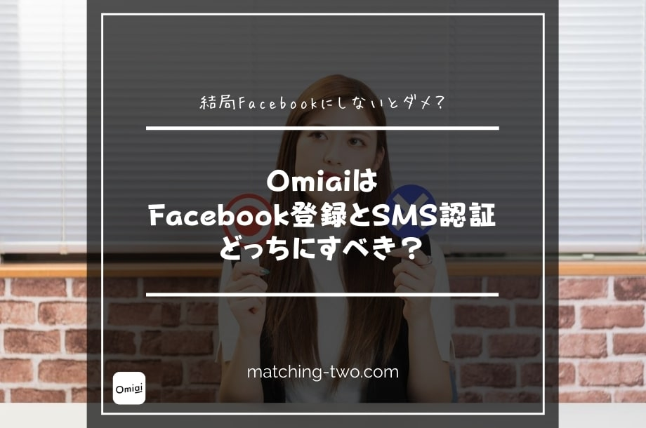 OmiaiはFacebook登録とSMS認証どっちにすべき?