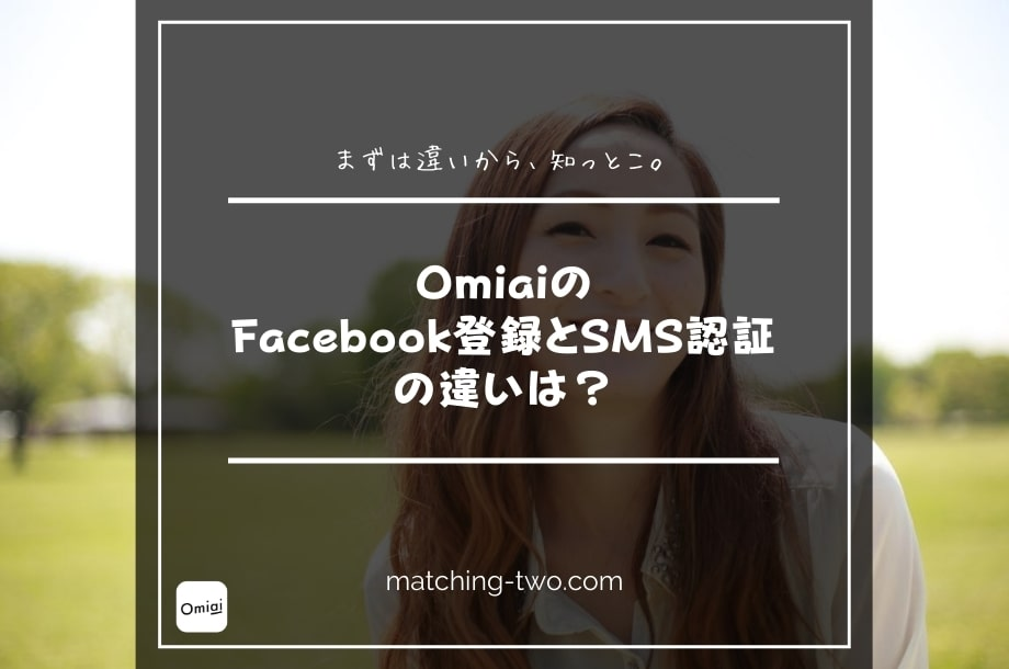 OmiaiのFacebook登録とSMS認証の違いは?