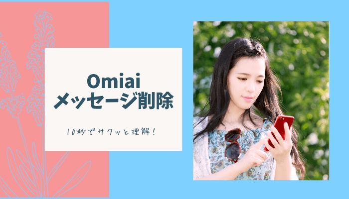 Omiaiのメッセージ削除・再表示を画像で解説! ※10秒でサクッと知りたい人向け