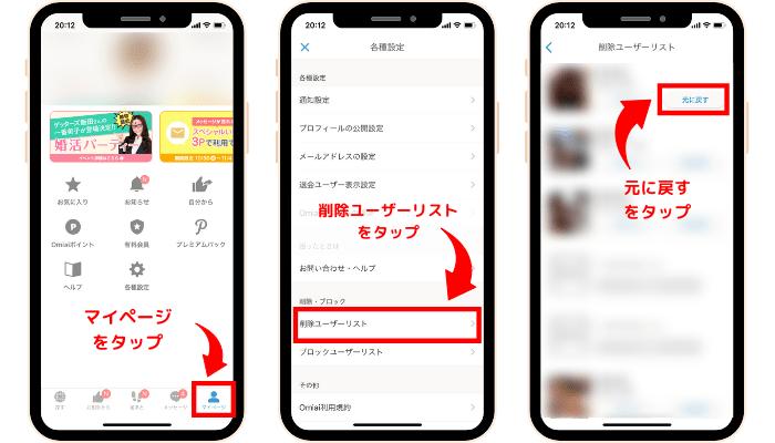 Omiaiで削除してしまったユーザーのメッセージを再表示する方法