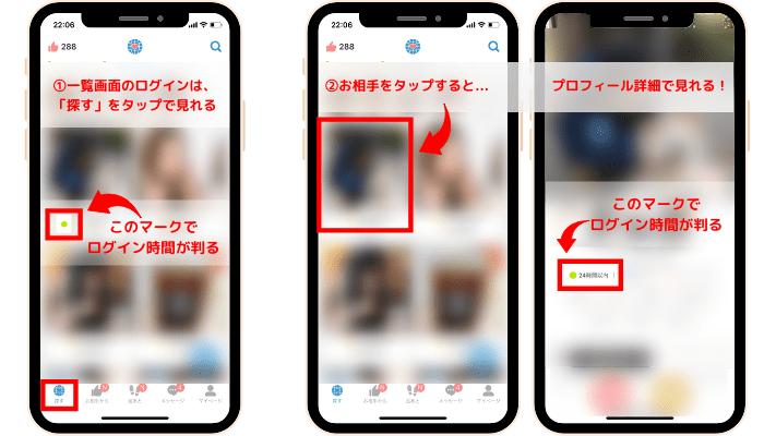 Omiaiのオンラインオフライン確認方法
