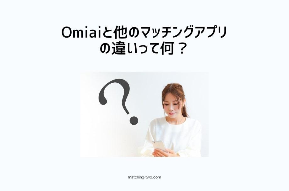 Omiaiと他のマッチングアプリの違いって何?