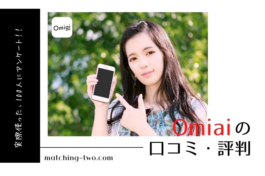 Omiaiの口コミ評判|100人アンケートで判明した事実【男女の特徴や流れも解説】