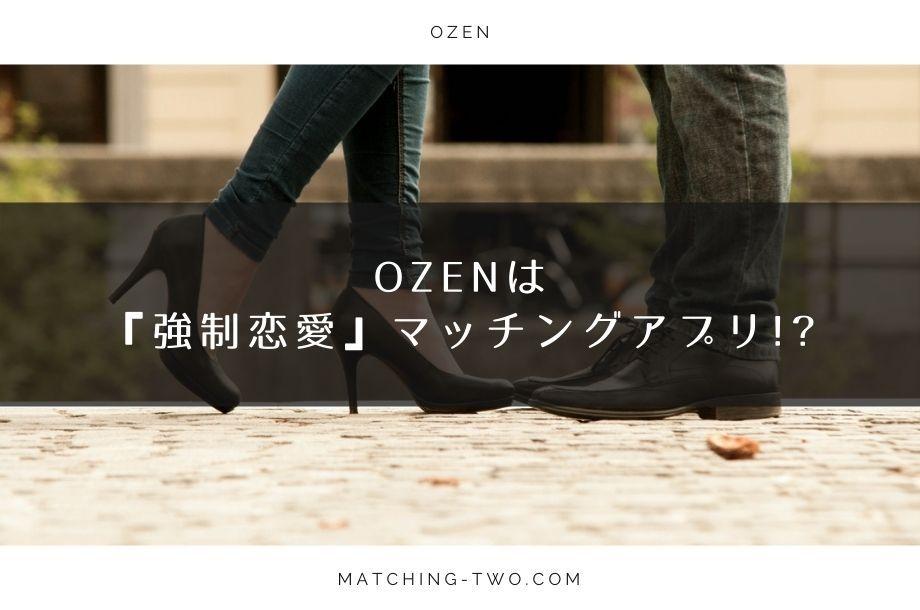 OZENは『強制恋愛』マッチングアプリ