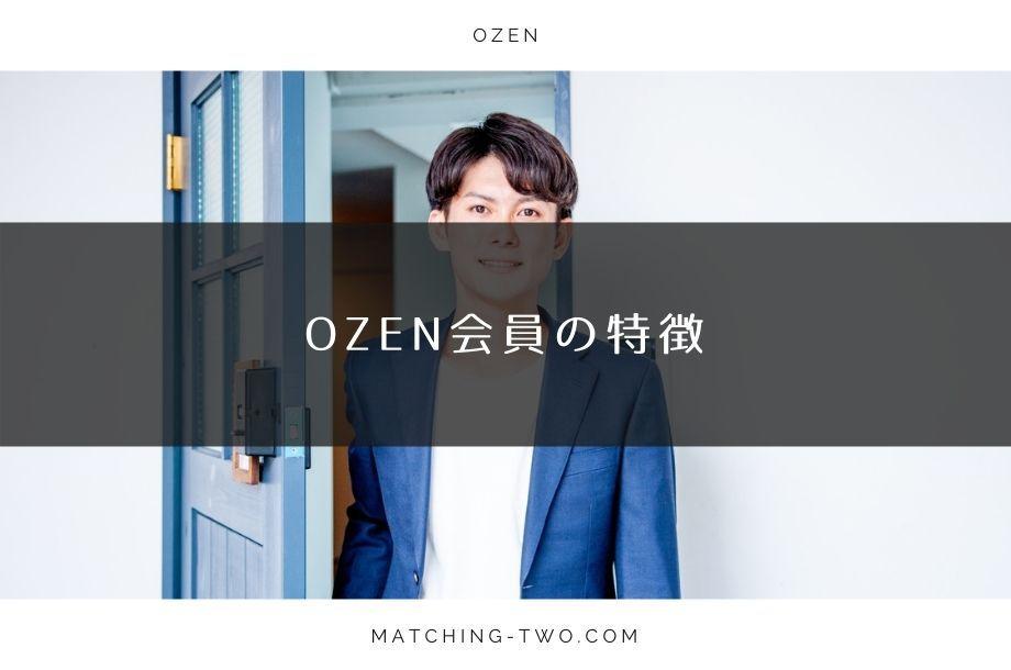 OZEN会員の特徴