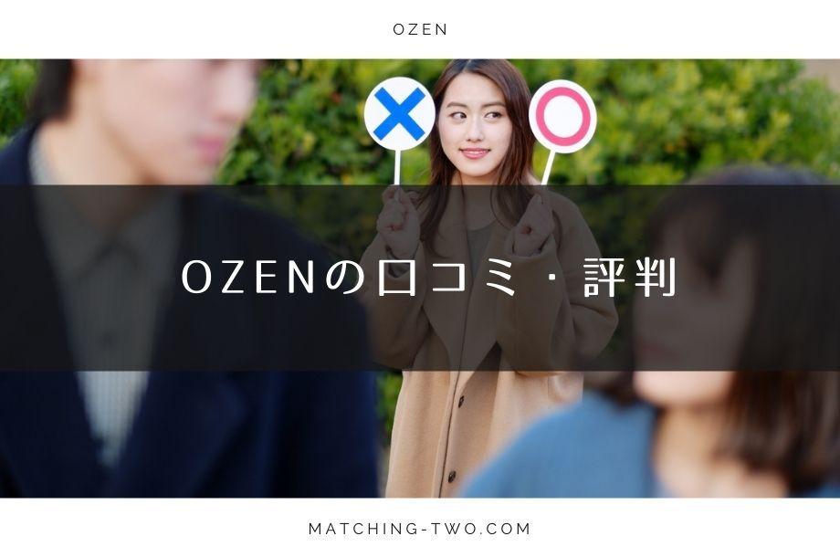OZENの口コミ評判