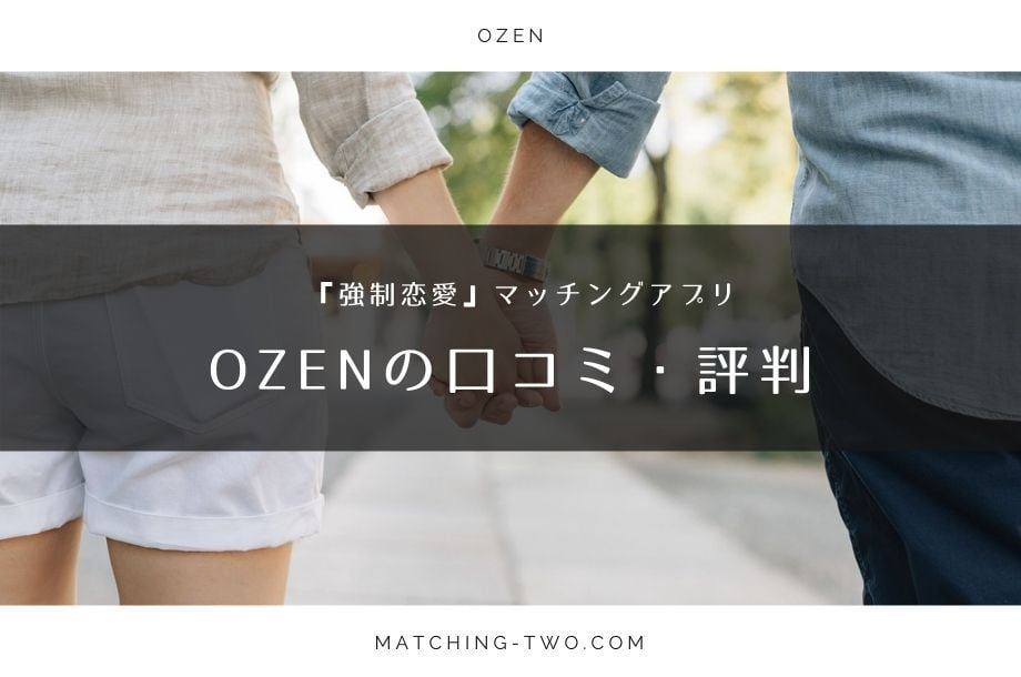 OZENの口コミ・評判を調査|本当にすぐ交際できるのか徹底検証してみた。