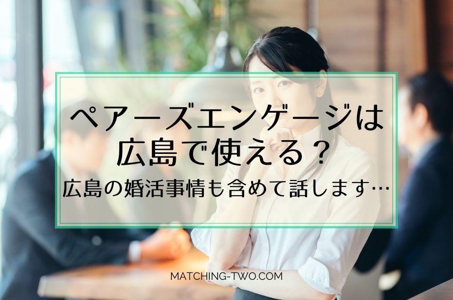 ペアーズエンゲージは広島で使える?広島の婚活事情も含めて話します…。