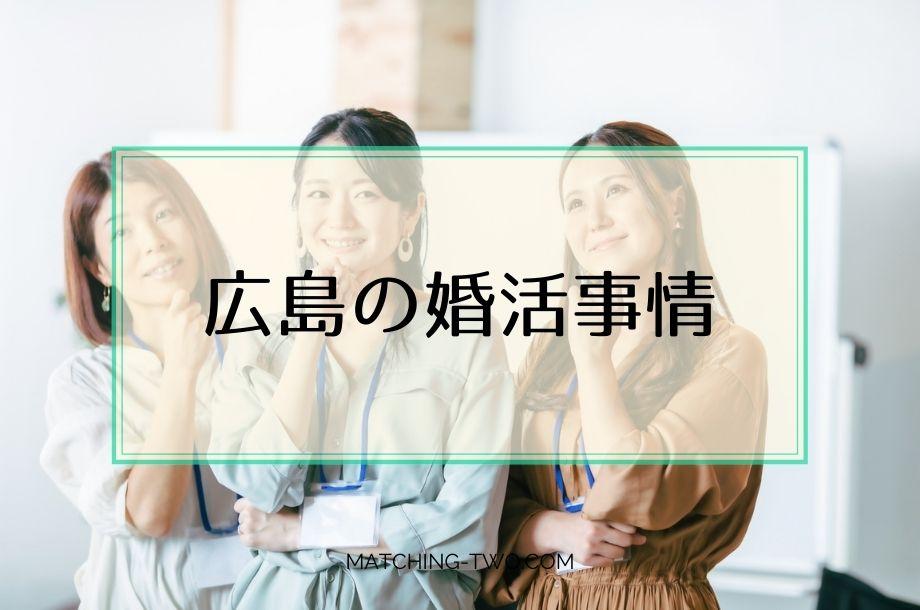 広島の婚活事情