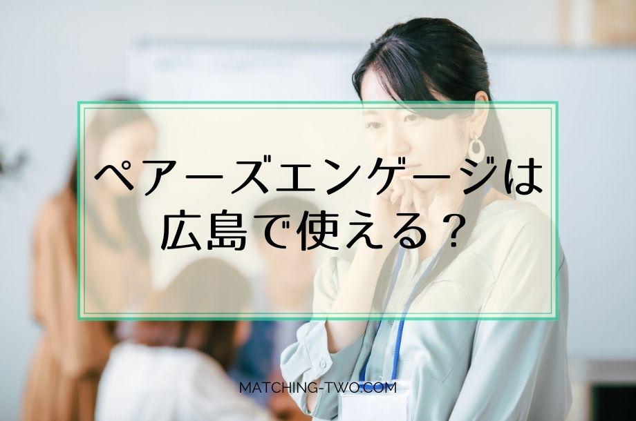ペアーズエンゲージは広島で使える?