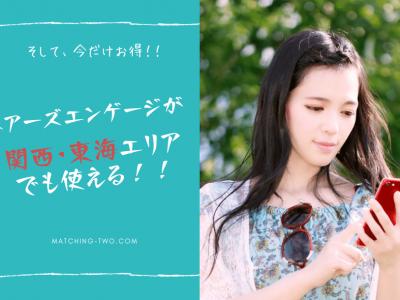 ペアーズエンゲージが関西・東海エリアでも使える!!